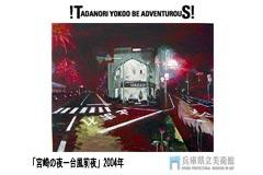 「宮崎の夜-台風前夜」2004年.jpg